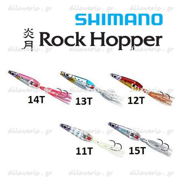 SHIMANO ROCK HOPPER 200gr