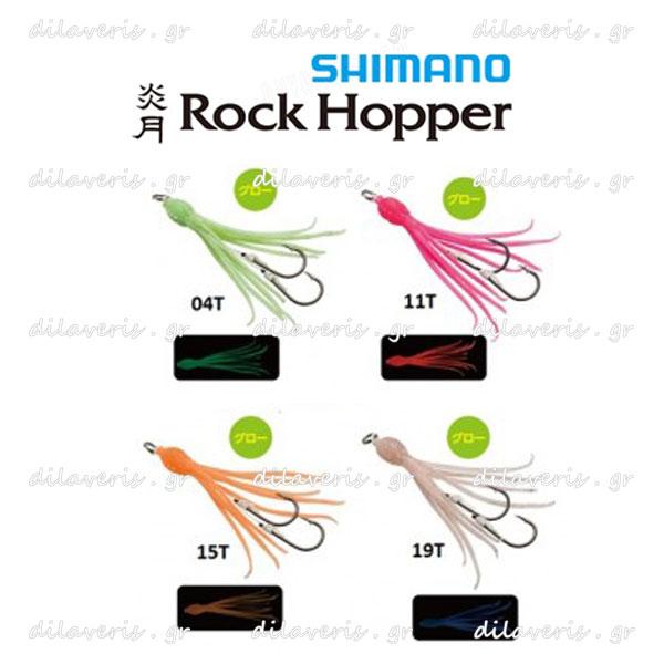 SHIMANO ROCK HOPPER NEW ΠΛΟΚΑΜΙΑ ΦΩΣΦΟΡΟΥΧΑ