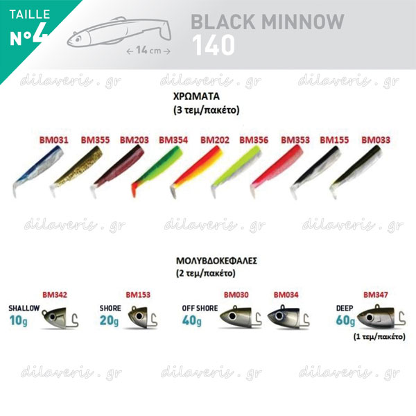 ΣΙΛΙΚΟΝΗ FIIISH BLACK MINNOW No4
