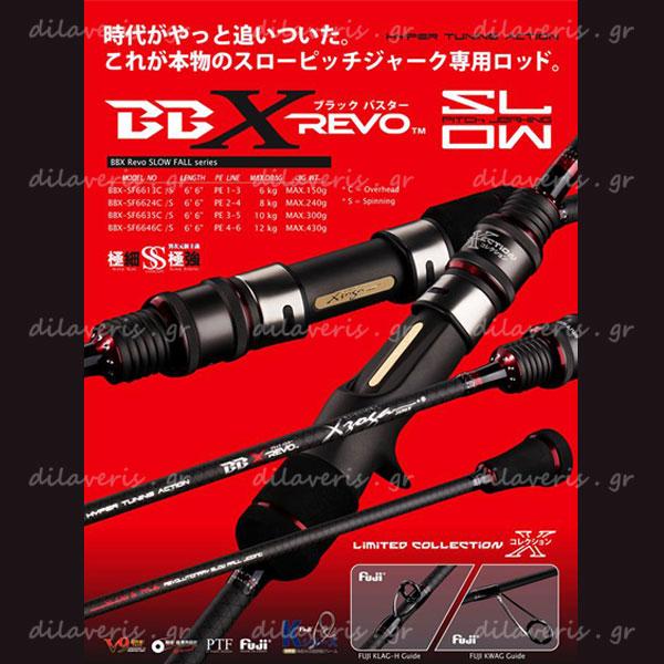 XZOGA BBX BLACK BUSTER X-REVO